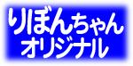 りぼんちゃんのオリジナルイラスト
